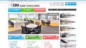 【タイ工業団地 GDM Co.,Ltd.】様のサイトを改善いたしました。