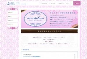 around beauty club様のサイトを制作致しました。
